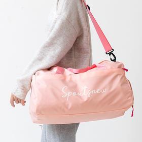H&3 粉色简约干湿分离运动健身包