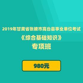 2019年甘肃省张掖市高台县事业单位考试《综合基础知识》专项班(9月9日报名)