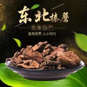 黑龙江特产 野生榛蘑250gX2袋