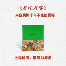《有吃有穿》笔记本 来自民间千年不变的祝福 2019年Notebook 读库