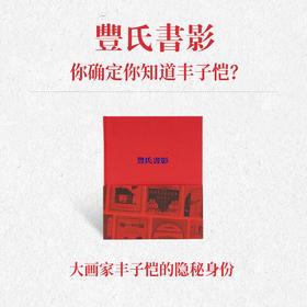 《丰氏书影》笔记本 大画家丰子恺的隐秘身份 2019年Notebook 读库