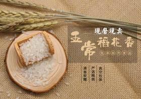 【10斤装】五常稻花香米 现磨现卖