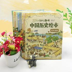 《我们的历史》(全11册)  故宫院长带着孩子读历史,用生动有趣的形式,告诉孩子中国历史变迁的过程。