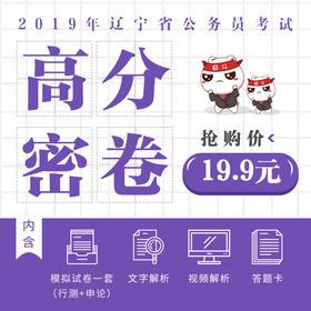 【预售,9月下旬发货】2019辽宁省考高分密卷