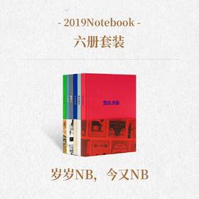 读库2019年Notebook 六册套装 笔记本 手账 布面精装 丰子恺 黄永玉