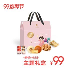 【99划算节】主题礼盒(慕斯+月饼+干点套装)
