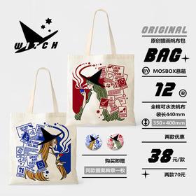 预售 魔女系列帆布袋两款 包邮插画全棉可水洗