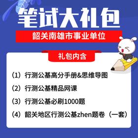 2019韶关南雄市事业单位招聘笔试大礼包(三人拼团仅1元)