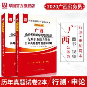 2020华图版广西省公务员录用考试专用教材 行测申论 历年2本套