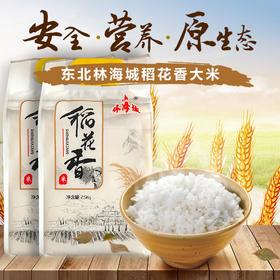2019新米 东北【正宗稻花香大米】 舌尖美食 稻香米 产地直供 精选2.5kg