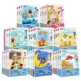 【开心图书】小学统编教材快乐读书吧名著全系列彩图大字版讲练结合有声伴读