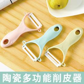 【3个装】陶瓷水果削皮刀厨房多功能刨刀家用削苹果刮皮刀土豆削皮器