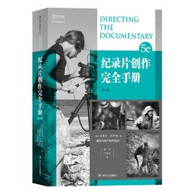 纪录片创作完quan手册 (南加大电影学院指定教材 BBC导演的毕生经验总结)
