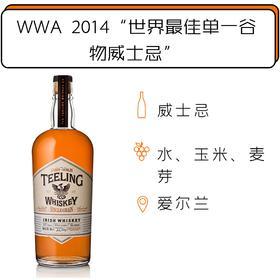 【1.17-1.31停发】帝霖单一谷物爱尔兰威士忌 Teeling Single Grain Irish Whiskey