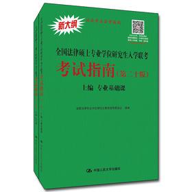 全国法律硕士专业学位研究生入学lian考考试指南(第二十版)人大出版社