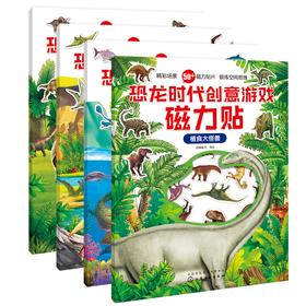 恐龙时代创意游戏磁力贴(套装4册)