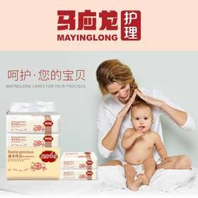 (整箱快递)马应龙护理  森木珍品 婴儿健肤棉爽巾( PP21)