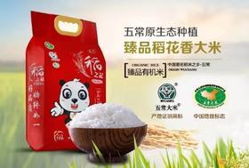 【10斤】五常有机稻花香米