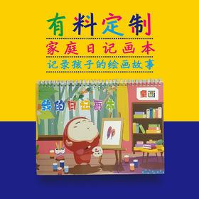 童画家庭日记画本 50本/箱 5.9元/本