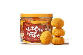 【京东】三只松鼠山核桃仁小酥酥200g/袋 饼干蛋糕早餐网红糕点核桃酥小吃【休闲零食】