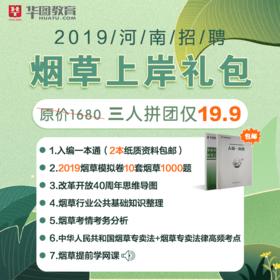 19.9元拼河南烟草上岸计划(视频+图书+电子资料)