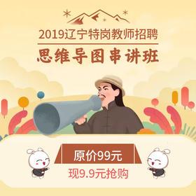 2019辽宁特岗教师招聘-思维导图串讲班
