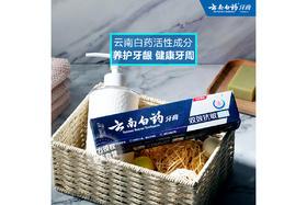 【京东】云南白药 牙膏 150g ( 水润薄荷) 新老包装随机发货【个护清洁】