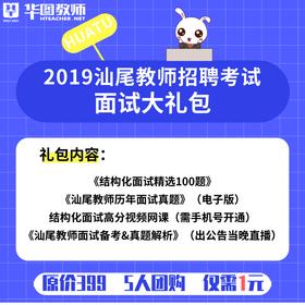 2019汕尾教师招聘面试大礼包