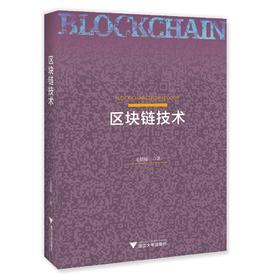 预售   区块链技术  毛德操 著  预计9月23日发货