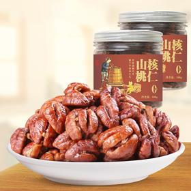 【2罐立减20】临安野生山核桃仁  口口香酥脆,一口就上瘾 100g/罐