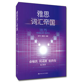 雅思词汇帝国 杨子江 曹绍升 人大出版社