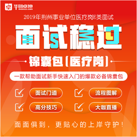 2019荆州事业单位卫生岗E类面试锦囊