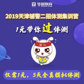 2019天津辅警二招体测集训营