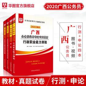 2020华图版广西省公务员录用考试专用教材 行测申论 教材+历年4本套