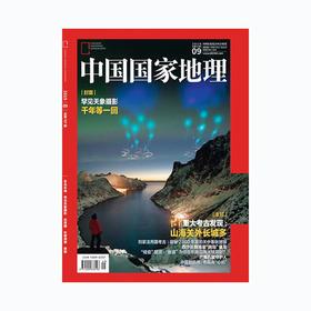 《中国国家地理》201909 东北长城 罕见天象 古芮国