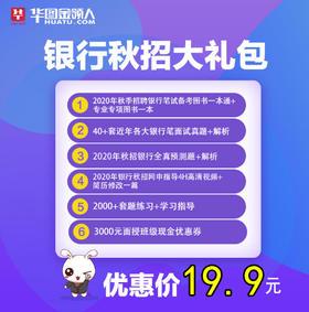 2020银行秋季招聘大礼包(湖北专用)