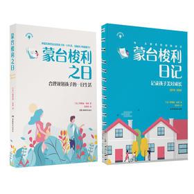 【开心图书】育儿圣经《蒙台梭利之日》《蒙台梭利日记》