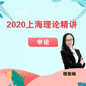 2020年上海市考理論精講:《申論》