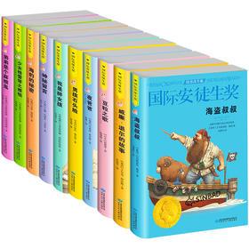【开心图书】国际安徒生奖第二辑系列套装全10册