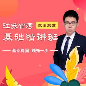 2020年江蘇省考理論精講:《數量關系》