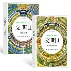 【套装】文明 I+II(横跨五大洲、纵览数千年的世界文明画卷,挑战人们对文化史的常识性认知和思考)