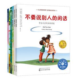 儿童情绪管理与性格培养绘本:学会爱自己系列(套装6册)