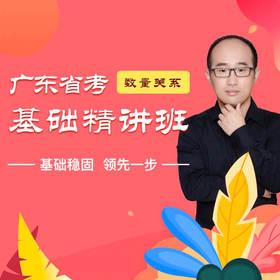 2020年广东省考理论精讲:《数量关系》