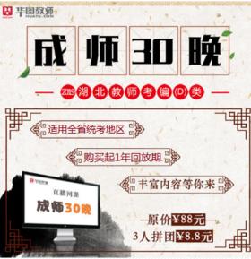 """【成师30晚】2019湖北省教师考编(D类)""""学习包"""""""