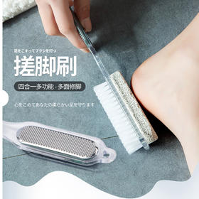四合一磨脚器  去除老化角质 柔嫩双脚 去死皮磨脚器去老茧脚底刷修脚器锉角质搓脚器磨脚石搓脚板