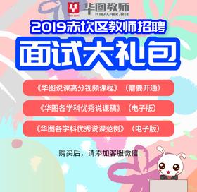 【1元购】2019年赤坎教师招聘面试大礼包