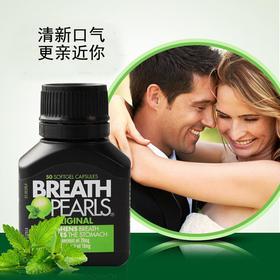 【热卖推荐】「约会神器 ~必备」澳洲Breath Pearls清新口气珠  无添加草本精华