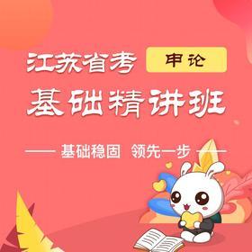 2020年江蘇省考理論精講班:《申論》