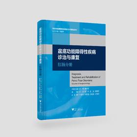 预售  盆底功能障碍性疾病诊治与康复:肛肠分册  预计10月10日发货
