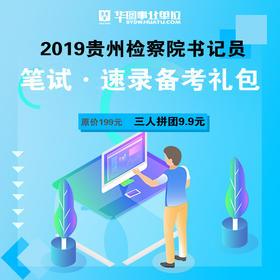 2019贵州检察院书记员—笔试、速录备考礼包